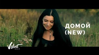 Download Ёлка - Домой (Mood Video) Mp3 and Videos