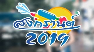 Gambar cover เพลงแดนซ์มันส์ๆ ต้อนรับสงกรานต์ Songkran 2019 (Dj jr SR) ชุดที่ 2