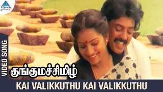 Kunguma Chimil Movie Song | Kai Valikkuthu Kai Valikkuthu Video Song | Mohan | Ilavarasi | Ilayaraja