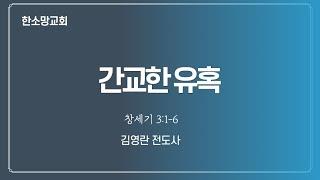 간교한 유혹 | 김영란 전도사