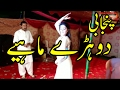 Punjabi tappay mahiye competition between two groups lot of punjabi fun _ Punjabi dohray mahiay