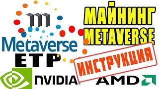 Майнинг Metaverse ETP | Metaverse ETP майнинг на Nvidia и AMD | Как майнить Metaverse ETP инструкция