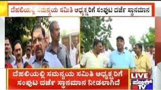 Parameshwara Confirms About Siddaramaiah Being Offered A Ministerial Seat