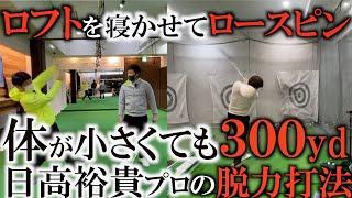 身長168センチでも楽に遠くに飛ばす! 日高裕貴プロを訪ねて大阪 なんば駅直結の日本最大級インドアゴルフ施設に潜入! #ヨコシンゴルフレッスン
