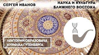 Сергей Иванов - Наука и культура Ближнего Востока