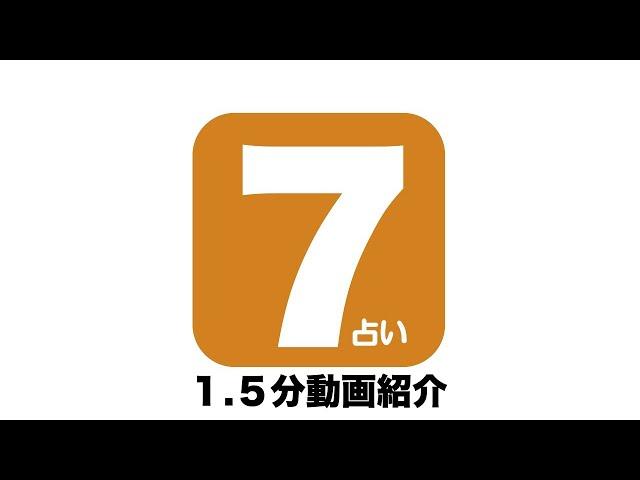 7占い【1.5分メニュー紹介】占い処Key&Door