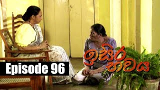 Isira Bawaya | ඉසිර භවය | Episode 96 | 13 - 09 - 2019 | Siyatha TV Thumbnail
