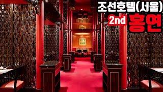 [5023] 조선호텔 서울(소공동) 중식당 홍연 2번째…