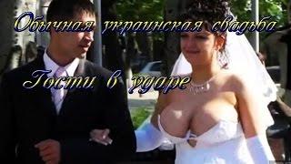 Обычная украинская свадьба,гости в ударе.