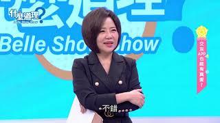【完整版】20190715什麼道理?交友APP也能有真愛?于美人、鄧惠文、許常德、許睿光