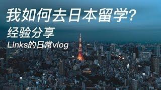 日本留学经验分享 日本人每天上学4要花四个小时! thumbnail