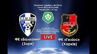 ФК «Балкани» (Зоря) - ФК «Геліос» (Харків) 0:2 (15.07.2017)