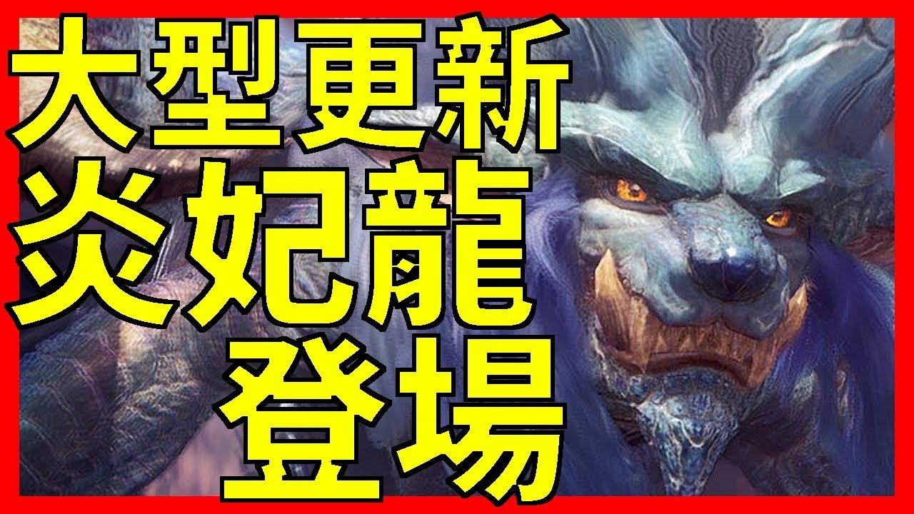 【MHW】大型更新!炎妃龍登場!|魔物獵人世界 MHW|MONSTER HUNTER WORLD 攻略心得 |PS4 /PC/XBOX - YouTube