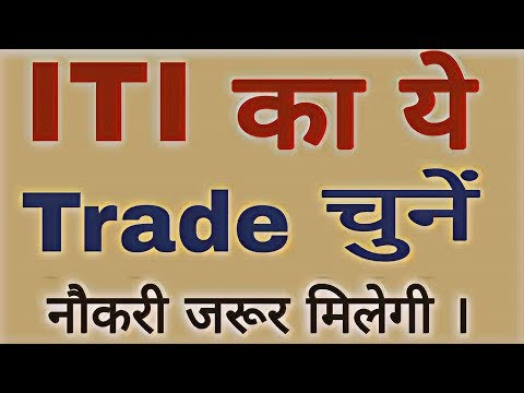 Best Trade For ITI || Best Six Trade In ITI 2019.