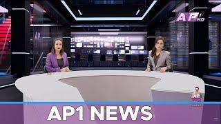 देश र दुनियाँका दिनभरका समाचार | चैत्र ८ साँझ ७:०० | AP NEWS TIME | AP1HD