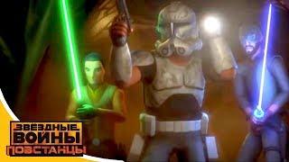 Звёздные войны: Повстанцы - Призраки Джеонозиса. Часть 1 - Star Wars (Сезон 3, Серия 12) |  Disney