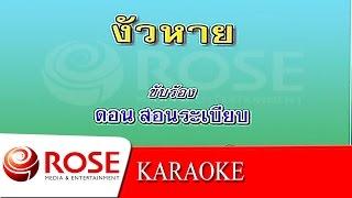 งัวหาย - ดอน สอนระเบียบ (KARAOKE)
