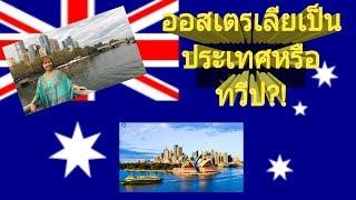 10 เรื่องน่ารู้เกี่ยวกับประเทศออสเตรเลีย   โอ๋ ออสเตรเลีย