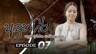 Andungira | Episode 07 - (2021-10-09) | ITN Thumbnail