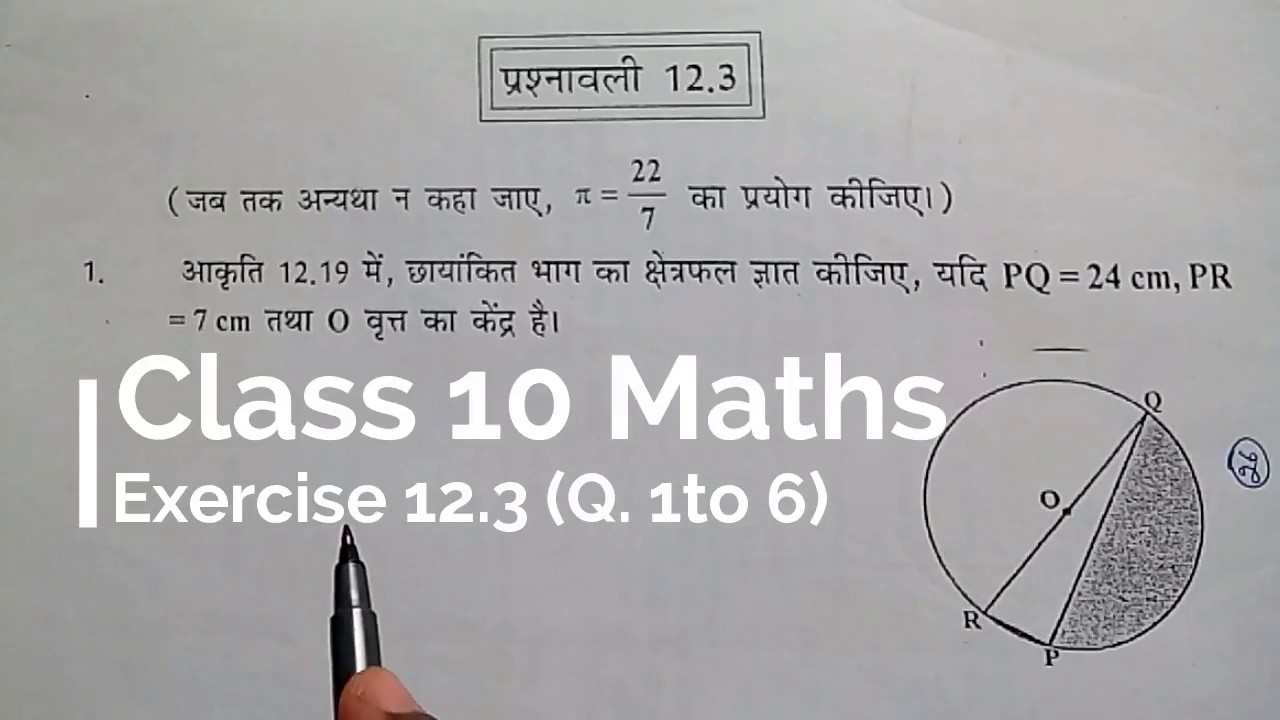 10th maths Chapter 12 Part 5 (Exercise 12 3 Q 1 to 5)