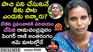 Singer Rani Who Introduced Singer Baby - Ramachandrapuram Singer Rani Exclusive Interview - Swetha