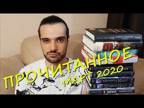 ПРОЧИТАННОЕ// МАРТ 2020// 10 КНИГ// + #5МГНОВЕНИЙВЕСНЫ