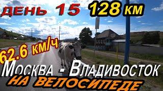 15. На велосипеде через всю Россию, на велосипеде каждый день, г. Сатка Челябинская область.