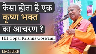 कैसा होता है एक कृष्ण भक्त का आचरण | HH Gopal Krishna Goswami Maharaj