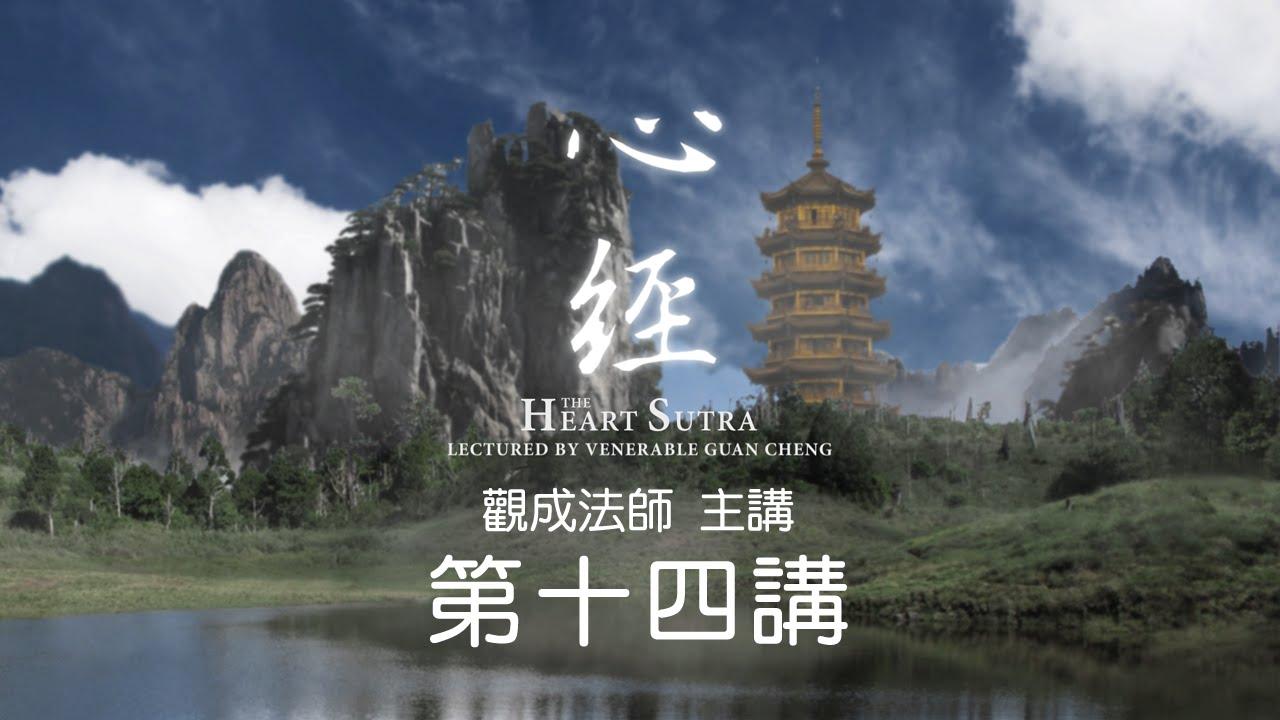 [Mandarin] 心經 - 第十四講 - 觀成法師 (國語普通話講述) - YouTube