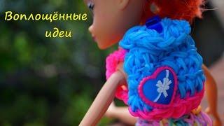 РЮКЗАК из резинок КРЮЧКОМ/Backpack/loom bands/hook/Одежда/кукла/Монстер Хай/Clothes/dolls/Сумка/bag
