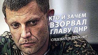 Кто убил Захарченко, Моторолу, Гиви?