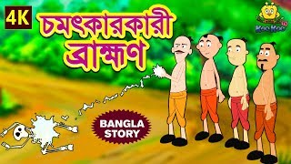 চমৎকারকারী ব্রাহ্মণ - Rupkothar Golpo | Bangla Cartoon | Bengali Fairy Tales | Koo Koo TV Bengali