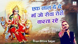 Ek Lal De De Maiya {Latest Devi Geet 2014} By Shiva Sagar