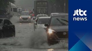 부산 폭우로 집 무너지고 도로 침수…57년 만에 첫 '휴교령'