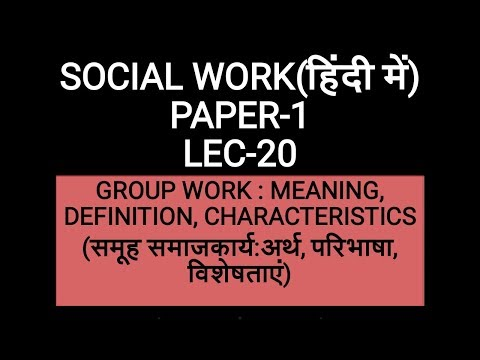 SOCIAL WORK PAPER 1 | LEC -20 | SOCIAL GROUP WORK MEANING, DEFINITION AND CHARACTERISTICS