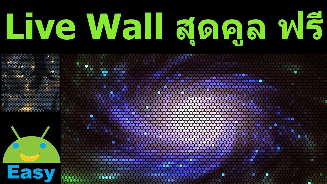 Live Wallpaper 12