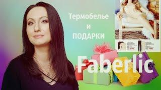 #Термобелье FABERLIC и Подарки #НатальяПетрова