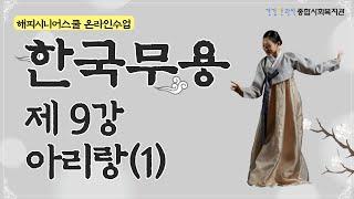 [강감찬관악복지관] 한국무용 온라인 수업 9강