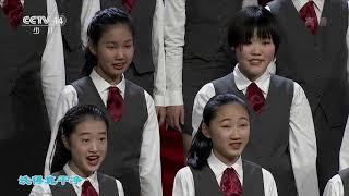 [大手牵小手]《蓝色》 演唱:总台央广少年广播合唱团 CCTV少儿