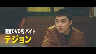 EXOのD O ×シン・ハギュン共演『7号室』キャラクター映像 thumbnail