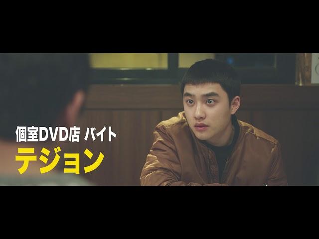 EXOのD O ×シン・ハギュン共演『7号室』キャラクター映像