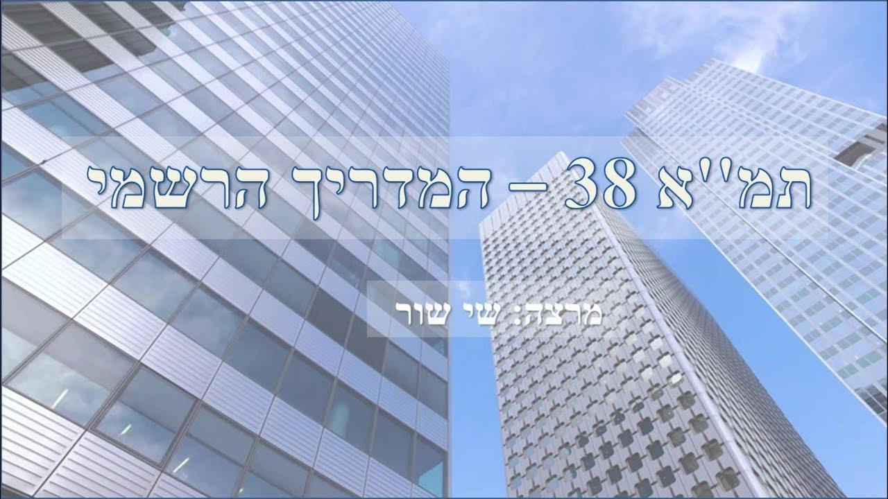 תמא 38 - המדריך הרשמי בנדלן