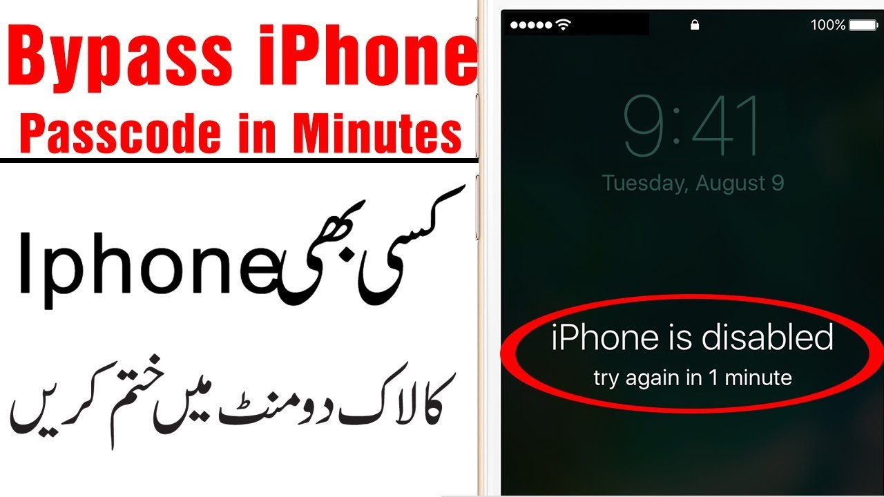 How to Remove iPhone Passcode Using Tenorshare 4uKey|Urdu Hindi Tutorial