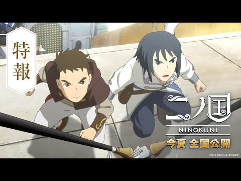 Ni no Kuni anime recreates Studio Ghibli's style in first trailer