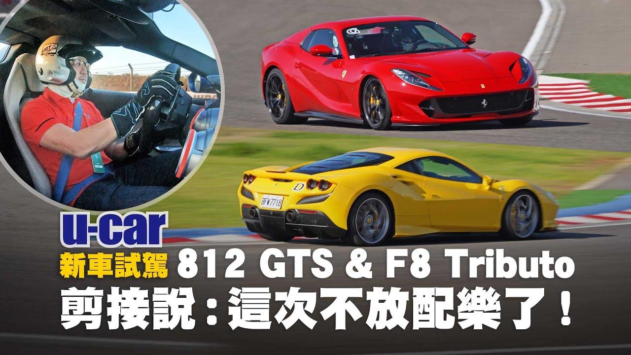 這支影片不用背景音樂啦!Ferrari F8 Spider/812GTS/F8 Tributo 狂野的試駕一回 讓躍馬吼起來(中文字幕) | U-CAR 專題企劃 (快來影片下方留言抽法拉利原廠精品)