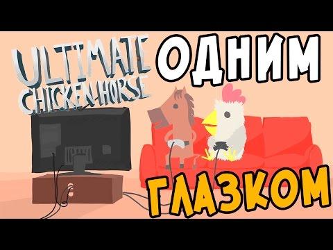 Ultimate Chicken Horse Обзор