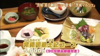 今回の『磯山さやかの旬刊!いばらき』では、「茨城マルシェ」のレスト...