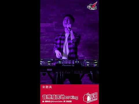 在家打碟EDM!進擊的阿King係點練番嚟?《人人》、《音樂殖民地》︱在家音樂會第十四回 - DJ King