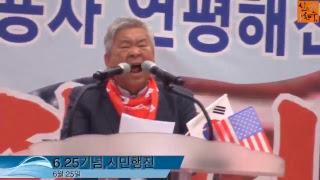 신의한수 생중계 6월 25일 / 6.25 대규모 애국행진