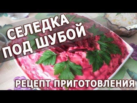 Рецепт Селедка под шубой. Калорийность, химический